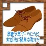 革靴や革ブーツにカビ!原因対処法に簡単な取り方お手入れのやり方
