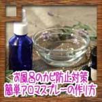 お風呂のカビ防止除菌対策!簡単アロマスプレーの作り方