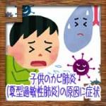 子供のカビ肺炎(夏型過敏性肺炎)の原因に症状!治療や予防法