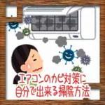 エアコンがカビ臭い?原因カビ対策に簡単自分で出来る掃除方法