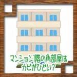 マンション1階の角部屋はカビがひどい?原因に湿気予防対策