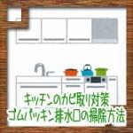 キッチンのカビ取り対策!ゴムパッキン排水口の掃除方法に予防法