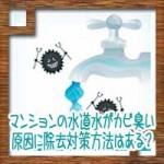 マンションの水道水がカビ臭い!原因に除去対策方法はある?