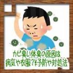 カビ臭い体臭の原因は病気や衣服?予防や対処法について