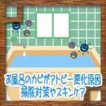 お風呂のカビがアトピー悪化原因に?掃除対策やスキンケアについて