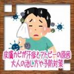 皮膚カビが汗疹(あせも)とアトピーの原因?大人の治し方や予防対策