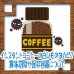 インスタントコーヒーの白いものはカビ?賞味期限や保存容器について